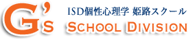 G's School Division – ISD個性心理学 姫路スクール –