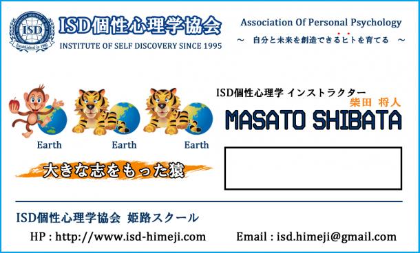 isd名刺-2